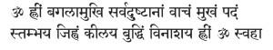 bagalaamukhi-mantra