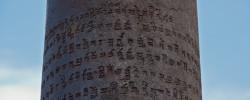 Brahmi script engraved on pillar