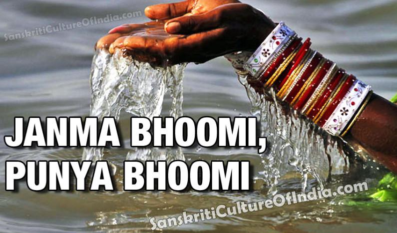 Janma Bhoomi, Punya Bhoomi