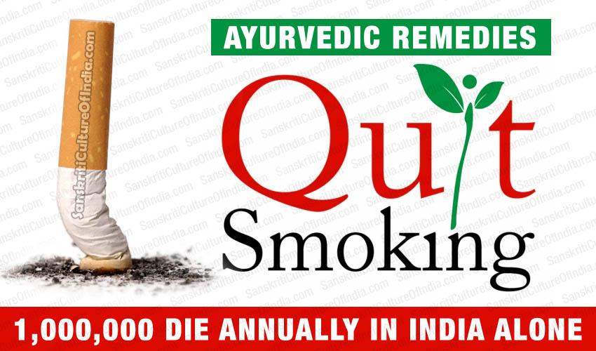 smoking- auyurveda