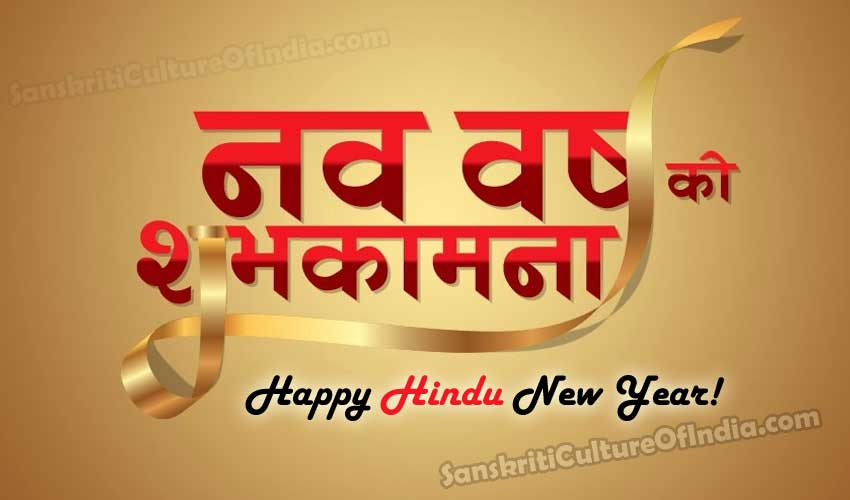hindu-new-year