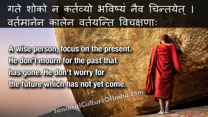Focus on the Present