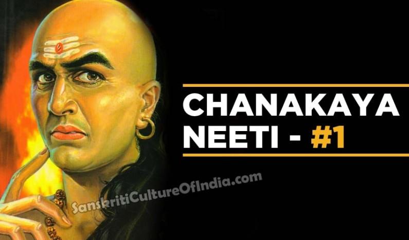 Chanakya Neeti: Part 1