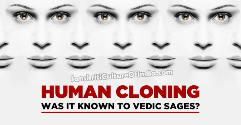 Human Cloning:  Was it known to Vedic sages?