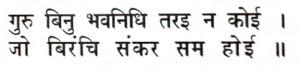 sanskrit-2