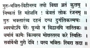 sanskrit-4