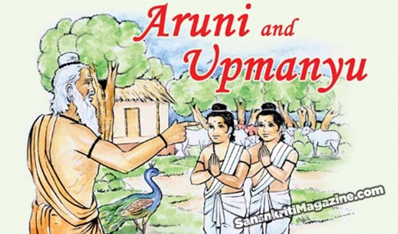 The testing of Upamanyu and Aruni