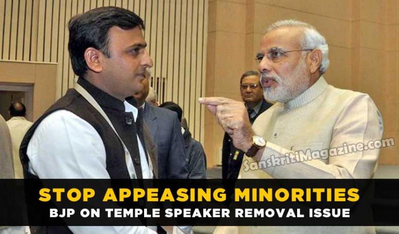 Akhilesh Yadav's appeasement policy slammed by BJP