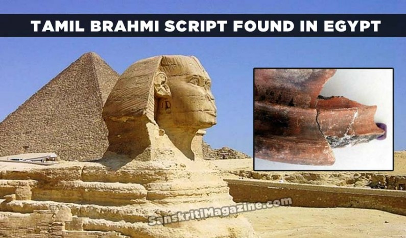 Tamil Brahmi script found in Egypt
