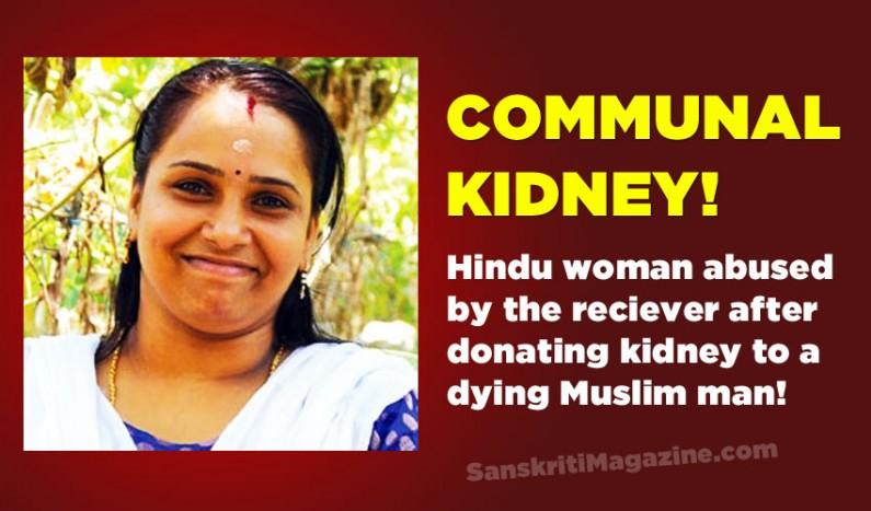 Communal kidney: Hindu woman abused after donating kidney to Muslim man