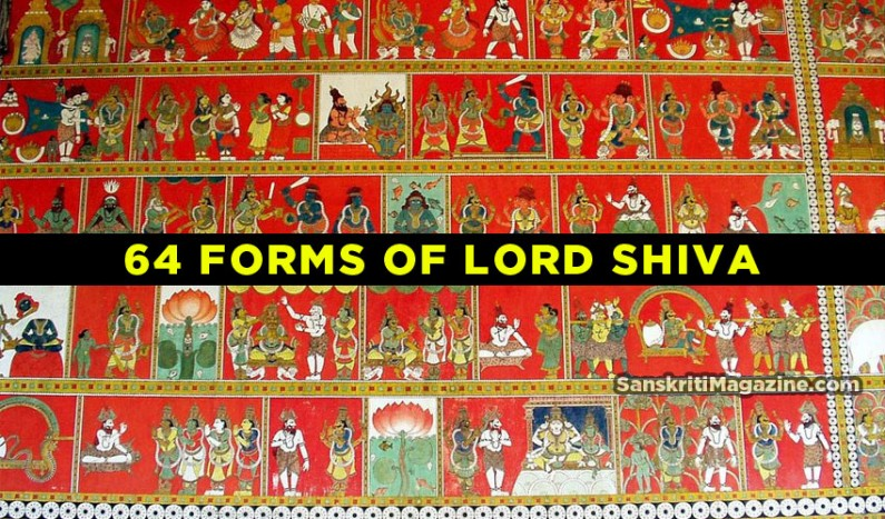 64 forms of Lord Shiva