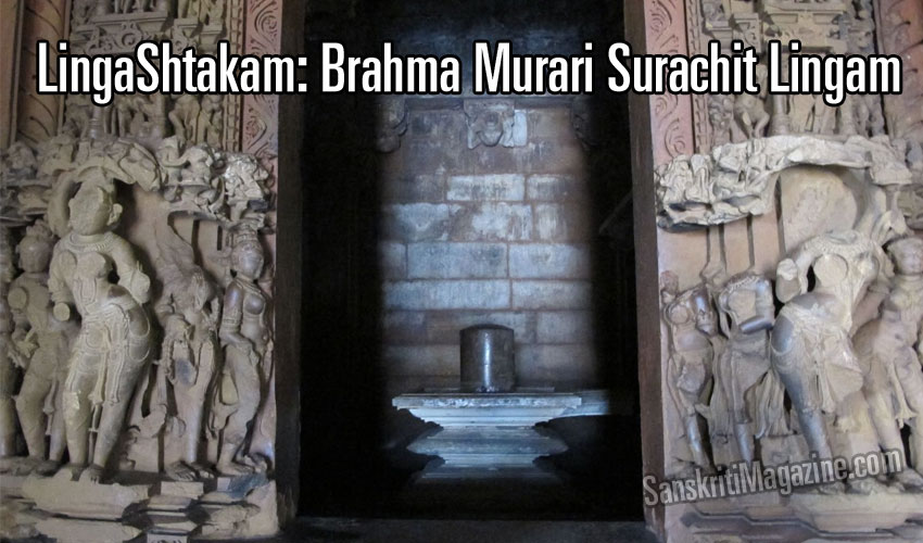 Lingashtakam: Brahma Murari Surachit Lingam