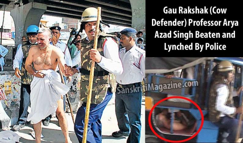 Gau Rakshak (Cow Defender) Professor Arya Azad Singh Beaten and Lynched By Police