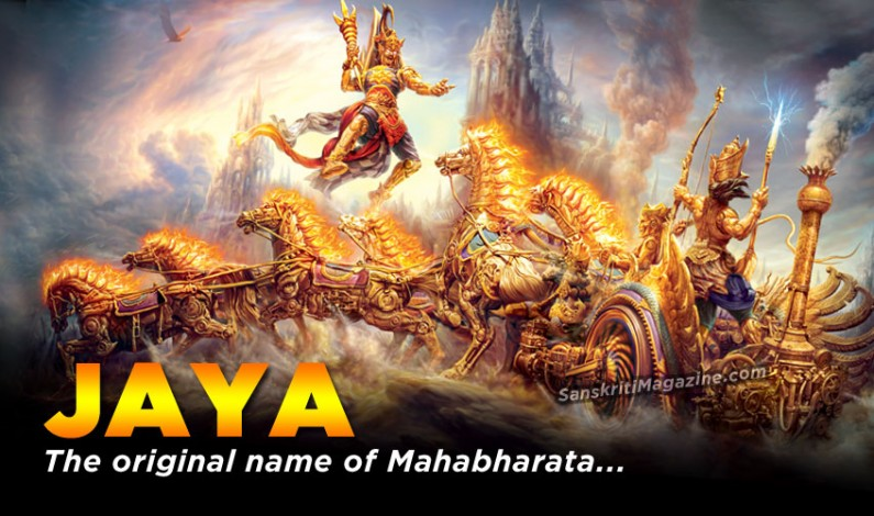 Jaya: The original name of Mahabharata