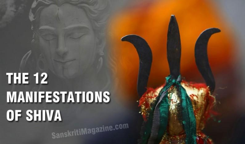 The 12 Manifestations of Shiva