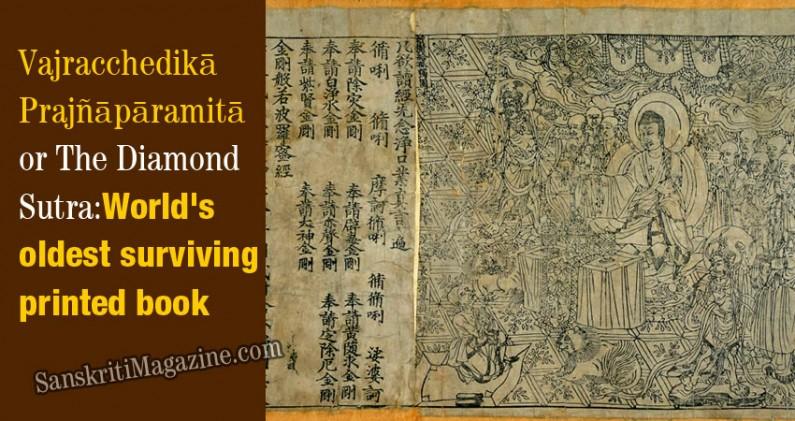 Vajracchedikā Prajñāpāramitā or The Diamond Sutra:World's oldest surviving printed book