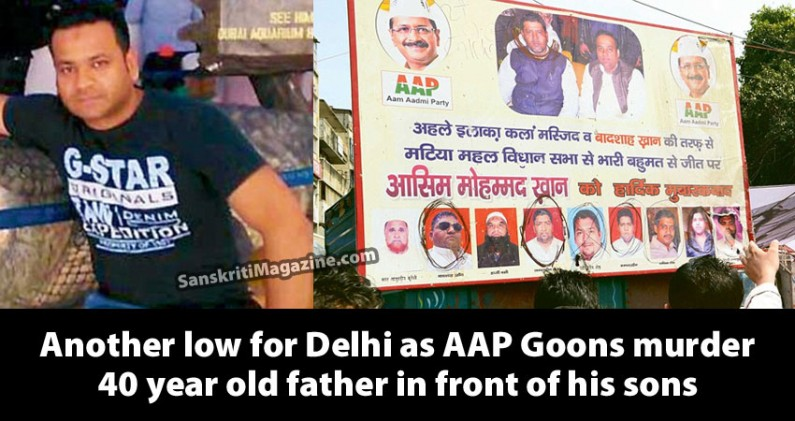 Another low for Delhi as AAP Goons murder 40 year old father in front of his sons