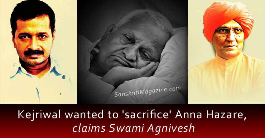Kejriwal wanted to 'sacrifice' Anna Hazare, claims Swami Agnivesh
