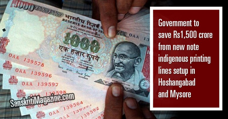 Indian Government to save Rs 1,500 crore from new note printing lines