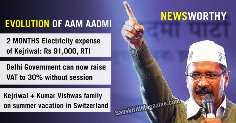 Hypocrisy of Kejriwal and AAP