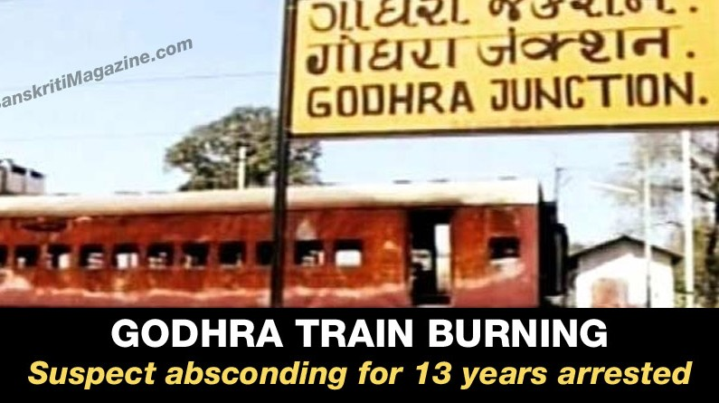 Godhra train burning: Suspect absconding for 13 years arrested