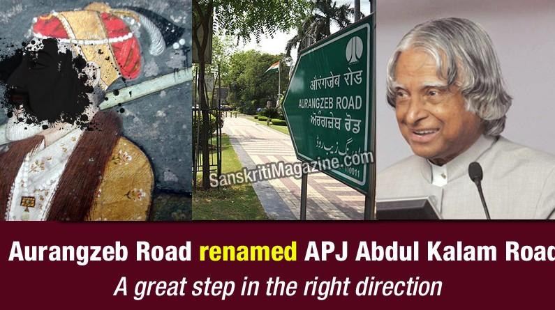 Aurangzeb Road renamed APJ Abdul Kalam Road
