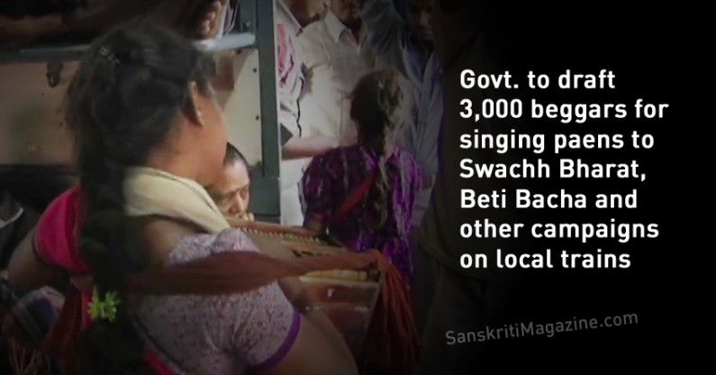Govt. to draft 3,000 beggars for singing paens to  Swachh Bharat,  Beti Bacha and  other campaigns  on local trains