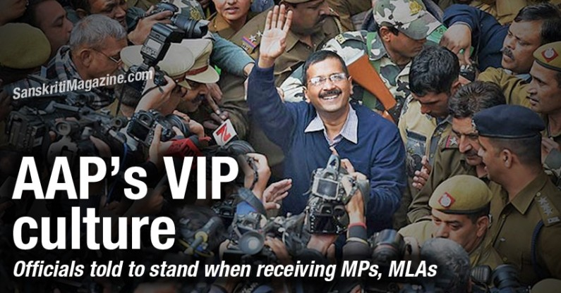 AAP's VIP culture: Officials told to stand when receiving MPs, MLAs