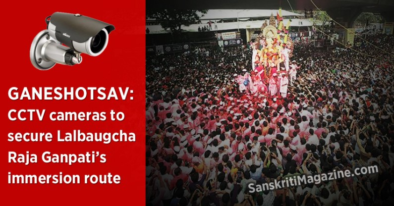 Ganeshotsav preparations: CCTV cameras to secure Lalbaugcha Raja Ganpati's immersion route