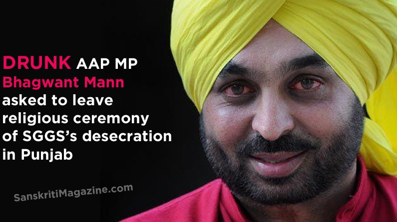 Drunk AAP MP Bhagwant Mann asked to leave religious ceremony