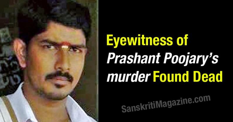 Eyewitness of  Prashant Poojary's  murder Found Dead