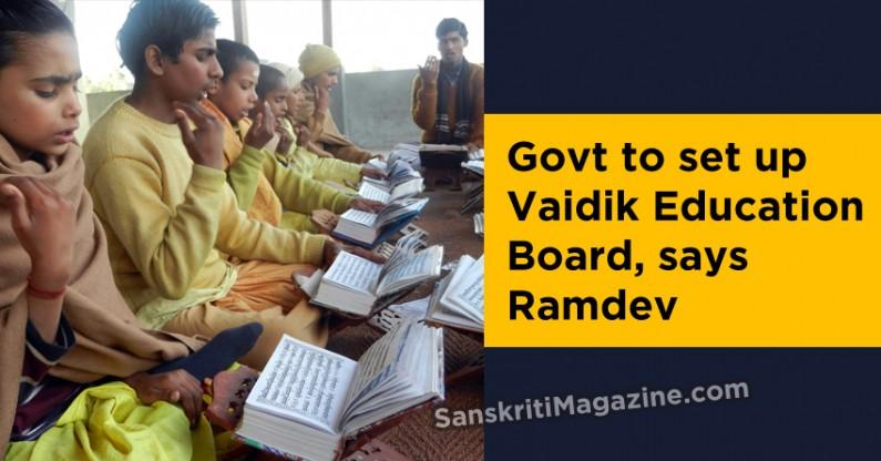 Govt to set up Vaidik Education Board, says Ramdev