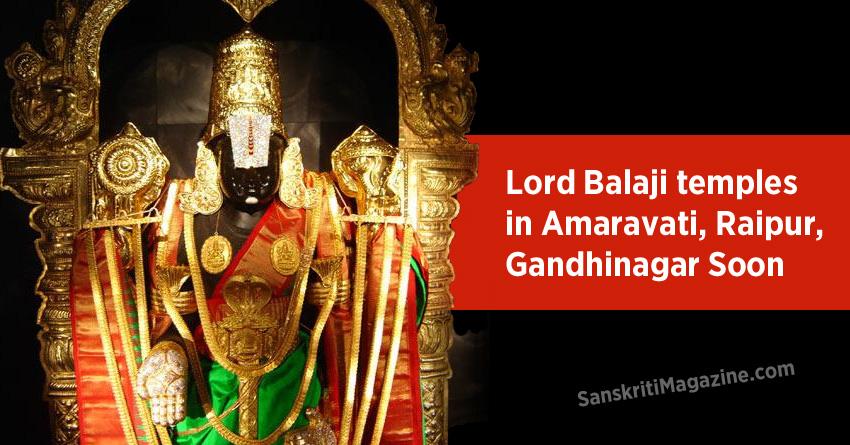 Soon, Lord Balaji temples in Amaravati, Raipur, Gandhinagar
