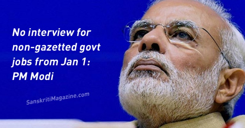 No interview for non-gazetted govt jobs from January 1: PM Modi