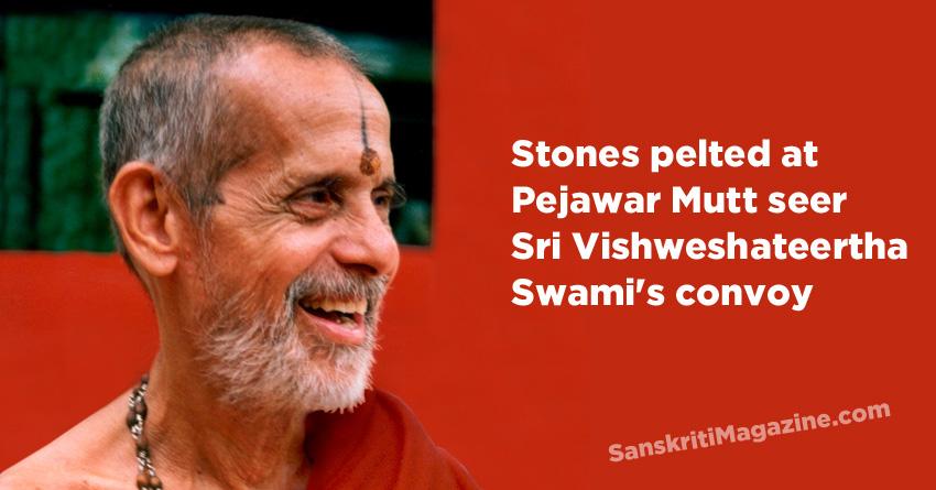 Stones pelted at Pejawar Mutt seer Sri Vishweshateertha Swami's convoy
