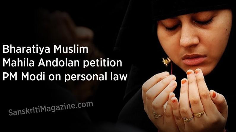 Bharatiya Muslim Mahila Andolan petition PM Modi on personal law