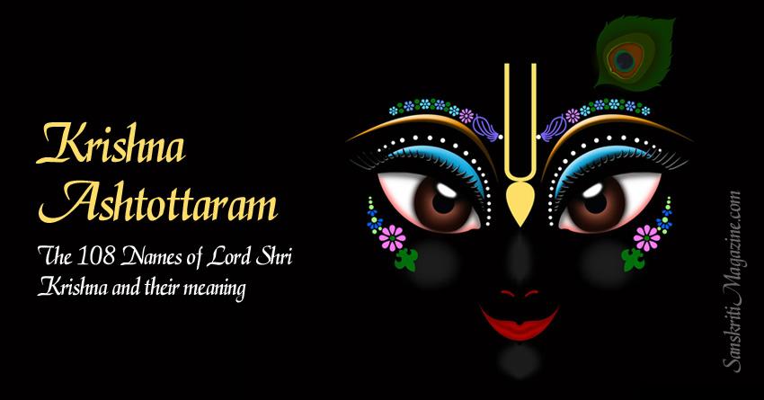 krishna ashtottaram