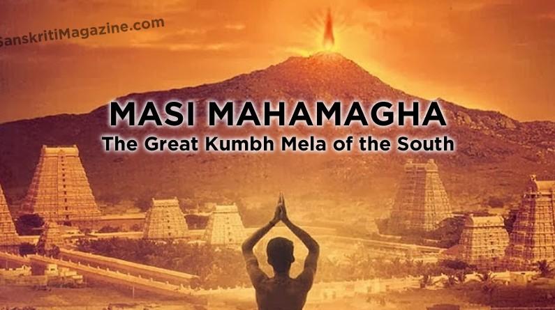 MASI MAHAMAGHA ~ The Great Kumbh Mela of the South