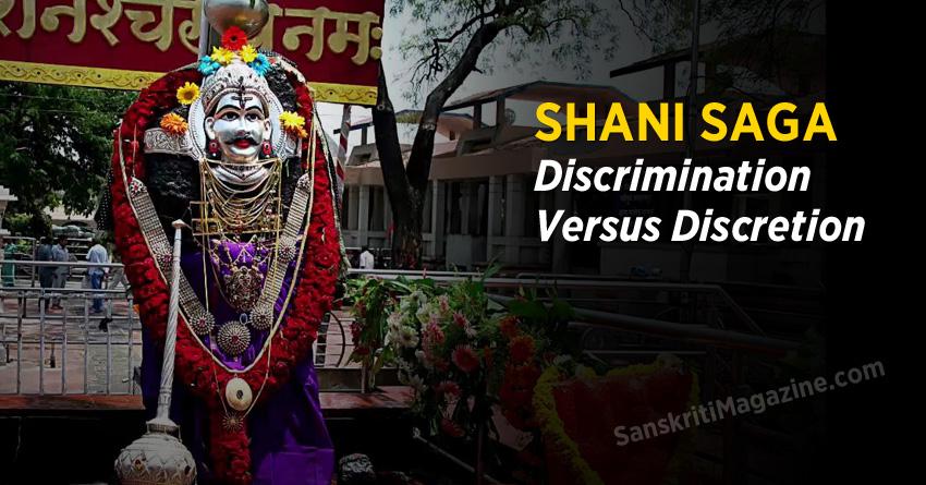 Shani Saga: Discrimination Versus Discretion