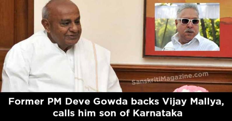 Former PM Deve Gowda backs Vijay Mallya, calls him son of Karnataka