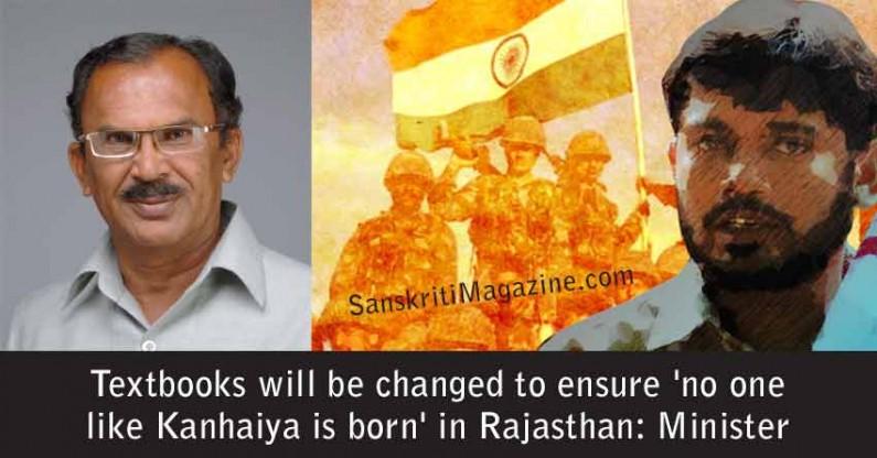 Rajasthan School Textbooks will be changed to ensure 'no one like Kanhaiya is born' : Minister Vasudev Devnani