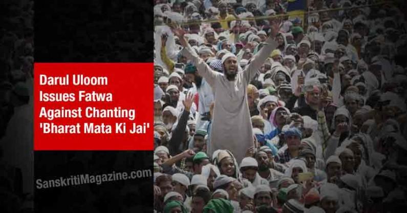 Fatwa issued against chanting 'Bharat Mata Ki Jai' by Darul Uloom