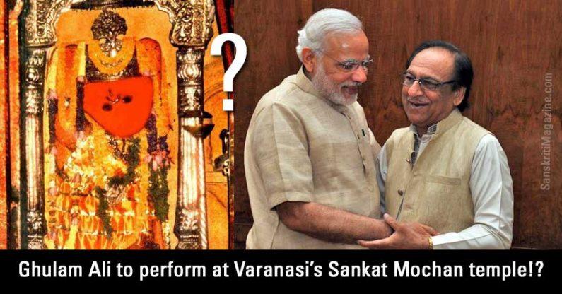 Ghulam Ali to perform at Varanasi's Sankat Mochan temple; PM Narendra Modi, Pak envoy invited