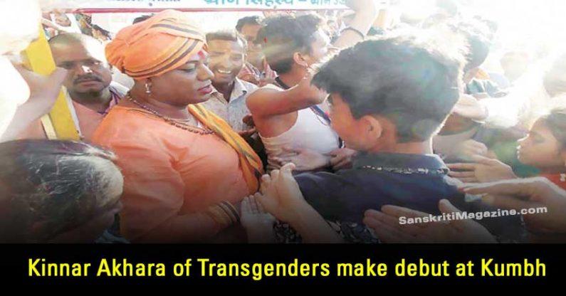 Kinnar Akhara of Transgenders make debut at Kumbh