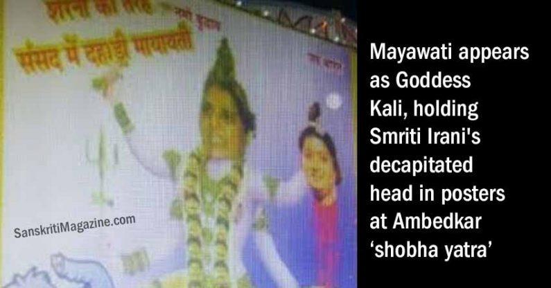 Mayawati appears as Goddess Kali, holding Smriti Irani's decapitated head in posters at Ambedkar 'shobha yatra' in UP
