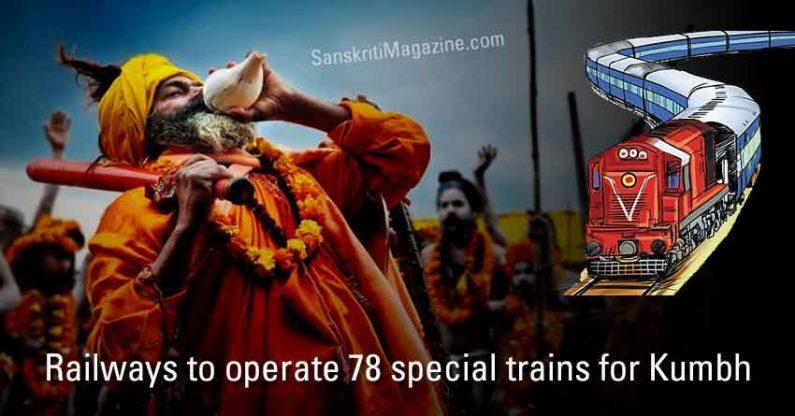Kumbh 2016: Railways to operate 78 special trains for Kumbh mela