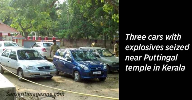 Three cars with explosives seized near Puttingal temple