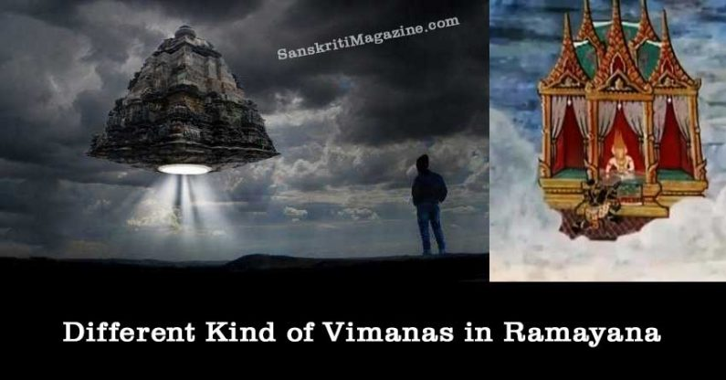 Different Kind of Vimanas in Ramayana