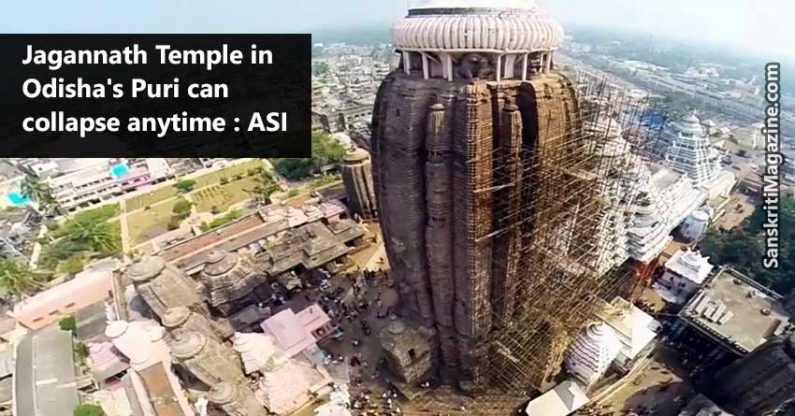 Jagannath Temple in Odisha's Puri can collapse anytime : ASI