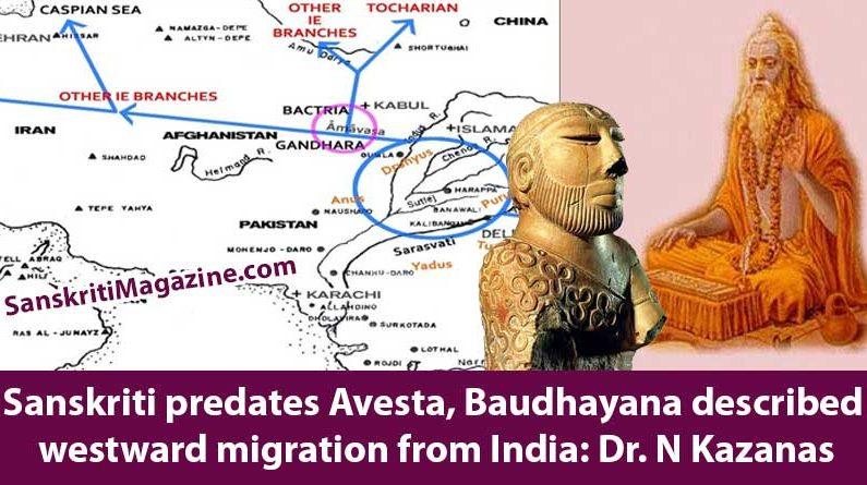 Sanskrit predates Avesta, Baudhayana described westward migration from India: Dr. N Kazanas